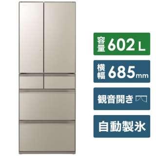 R-HX60N-XN 冷蔵庫 HXタイプ ファインシャンパン [6ドア /観音開きタイプ /602L] 《基本設置料金セット》