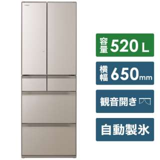 R-HW52N-XN 冷蔵庫 HWタイプ クリスタルシャンパン [6ドア /観音開きタイプ /520L] [冷凍室 133L]《基本設置料金セット》