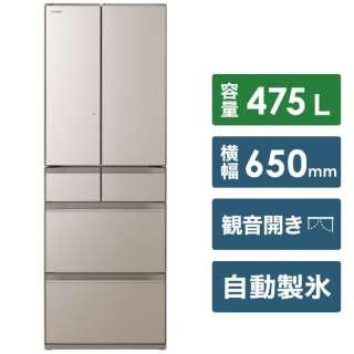 R-HW48N-XN 冷蔵庫 HWタイプ クリスタルシャンパン [6ドア /観音開きタイプ /475L] [冷凍室 120L]《基本設置料金セット》
