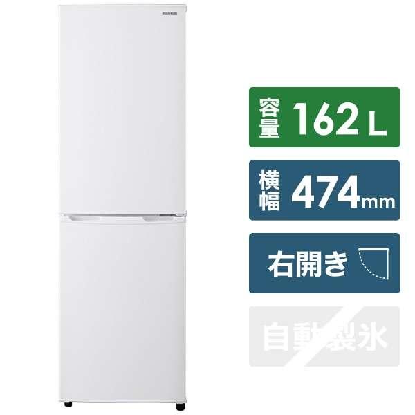 AF162-W 冷蔵庫 ホワイト