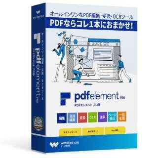 PDFelement Pro [Mac用]