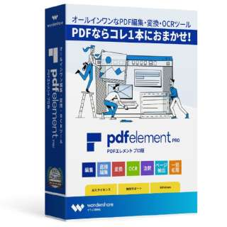PDFelement Pro [Windows用]