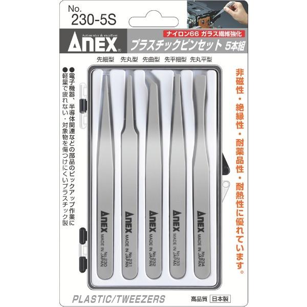 兼古製作所 アネックス プラスチックピンセット 5本組 230-5S