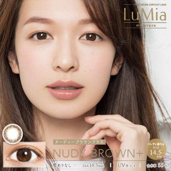 ルミア モイスチャー ヌーディーブラウンプラス14.5mm(10枚入)[LuMia/ワンデー/1日使い捨てコンタクトレンズ/カラコン]