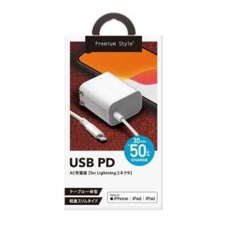 USB PD AC充電器 Lightningコネクタ ホワイト Premium Style ホワイト PG-PD18LAC2W