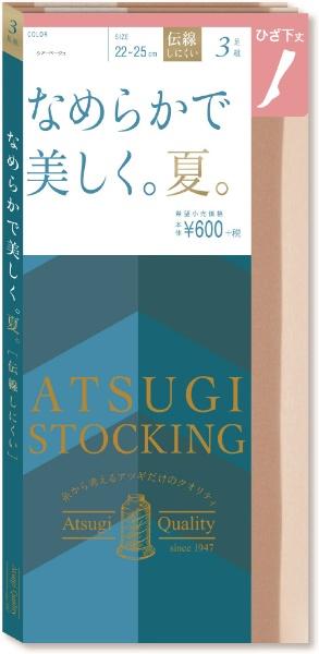ATSUGI アツギ STOCKING なめらかで美しく。夏。ひざ下丈3足組 22~25cmシアーベージュ FS60503P 222