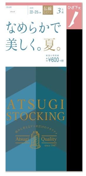 ATSUGI アツギ STOCKING なめらかで美しく。夏。ひざ下丈3足組 22~25cmブラック FS60503P 222