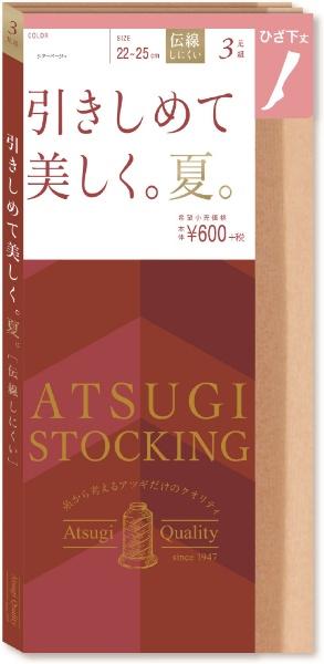 ATSUGI アツギ STOCKING 引きしめて美しく。夏。ひざ下丈3足組 22~25cmシアーベージュ FS60523P 222