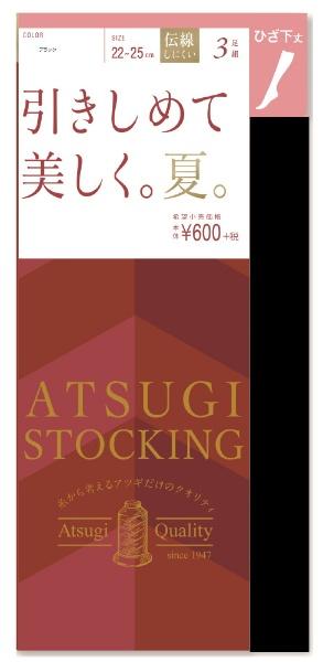 ATSUGI アツギ STOCKING 引きしめて美しく。夏。ひざ下丈3足組 22~25cmブラック FS60523P 222