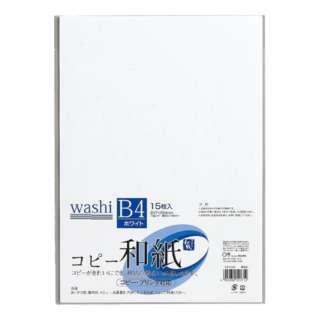 カミ-P4BW コピー用紙 和紙 0.145mm [B4 /15枚] ホワイト