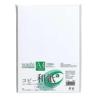 カミ-4AW コピー用紙 和紙 0.145mm [A4 /100枚] ホワイト