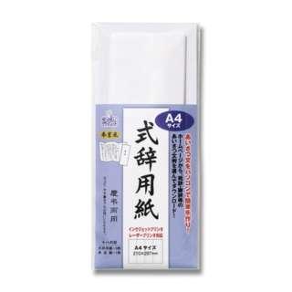 IJ式辞用紙A4サイズ 奉書風 GP-シシA4