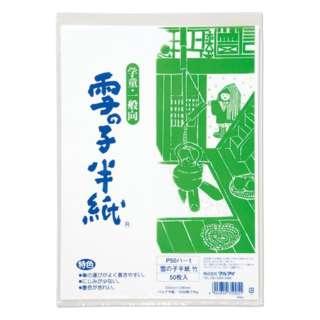 雪の子半紙 竹 50枚ポリ入 P50ハ-1