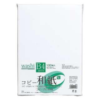 カミ-4BW コピー用紙 和紙 0.145mm [B4 /100枚] ホワイト