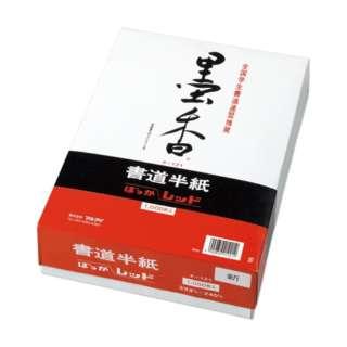 墨香半紙 レッド 1000枚ケース入 タ-121