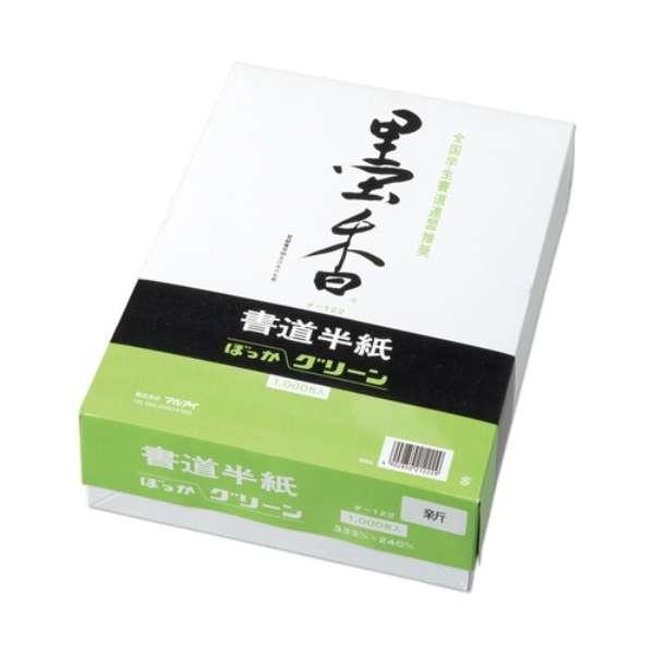 墨香半紙 グリーン1000枚ケ-ス入 タ-122