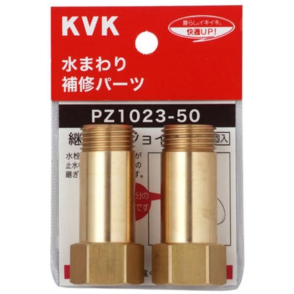 KVK PZ1023-40 継ぎ足しジョイント 家庭日用品
