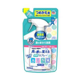 ヘルパータスケ 良い香りに変える 消臭スプレー フローラル 詰替