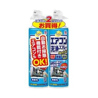 らくハピ エアコン洗浄スプレー Nextplus 無香性 (420mlx2) 〔電化製品用洗剤〕
