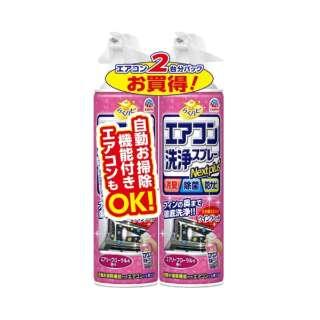 らくハピ エアコン洗浄スプレー Nextplus エアリーフローラル (420mlx2) 〔電化製品用洗剤〕