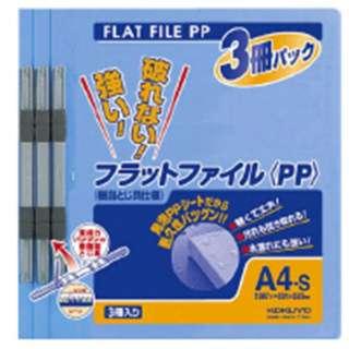 フラットファイルPP3冊パック青A4S