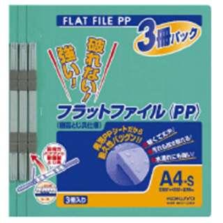 フラットファイルPP3冊パック緑A4S