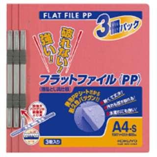 フラットファイルPP3冊ピンクA4S