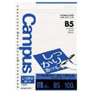 キャンパス ルーズリーフ B5 B罫 しっかり書ける 100枚 ノ-S836B キャンパス