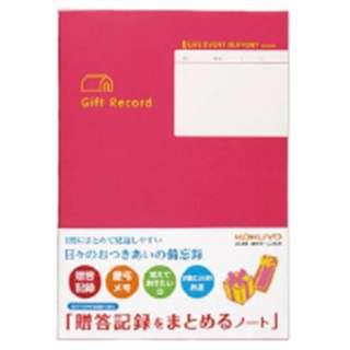 贈答記録をまとめるノート LES-R103