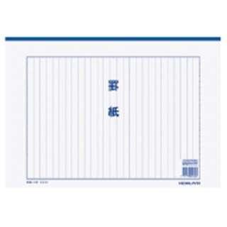 罫紙 B4 白上質紙 藍刷り 13行 50枚 ケイ-10