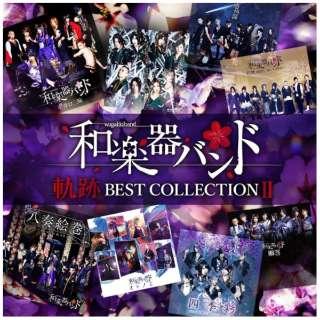 和楽器バンド/ 軌跡 BEST COLLECTION II CD ONLY盤 【CD】