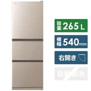 R-27KV-N 冷蔵庫 シャンパン [3ドア /右開きタイプ /265L] 《基本設置料金セット》