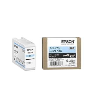 ICLC96 純正プリンターインク Epson Proseleciton ライトシアン