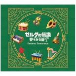 (ゲーム・ミュージック)/ ゼルダの伝説 夢をみる島 オリジナルサウンドトラック【初回数量限定 三方背BOX仕様】 【CD】