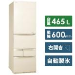 冷蔵庫 VEGETA(ベジータ)GZシリーズ ラピスアイボリー GR-S470GZ-ZC [右開きタイプ /5ドア /465L] 【お届け地域限定商品】