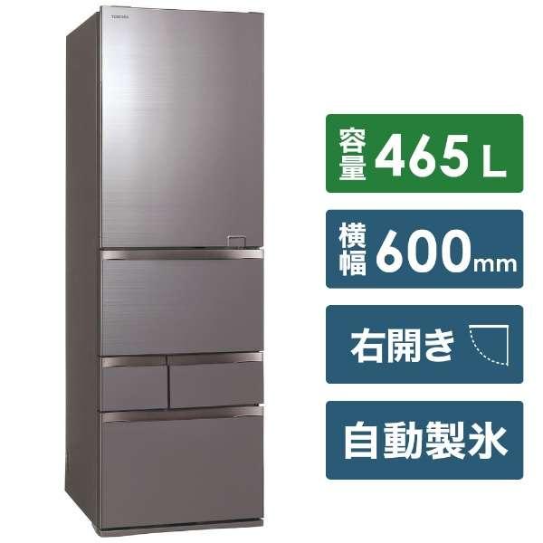 冷蔵庫 VEGETA(ベジータ)GZシリーズ アッシュグレージュ GR-S470GZ-ZH [5ドア /右開きタイプ /465L] 【お届け地域限定商品】
