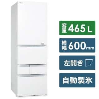 GR-S470GZL-UW 冷蔵庫 VEGETA(ベジータ)GZシリーズ クリアグレインホワイト [5ドア /左開きタイプ /465L] [冷凍室 107L]《基本設置料金セット》