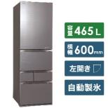 冷蔵庫 VEGETA(ベジータ)GZシリーズ アッシュグレージュ GR-S470GZL-ZH [5ドア /左開きタイプ /465L] 【お届け地域限定商品】