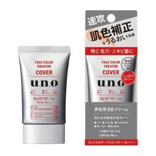 UNO(ウーノ) フェイスカラークリエーター (カバー)(30g) 〔BB・CCクリーム〕
