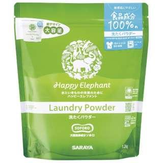 ハッピーエレファント  洗たくパウダー 1.2kg 〔衣類用洗剤〕 ハッピーエレファント