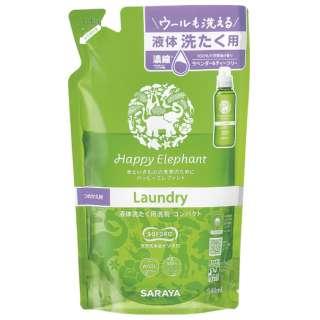 ハッピーエレファント  液体洗たく用洗剤コンパクト つめかえ用 540ml 〔衣類用洗剤〕 ハッピーエレファント