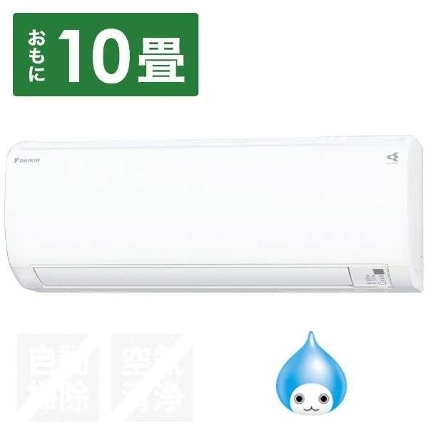 エアコン 2020年 EBKシリーズ ホワイト AN28XEBKS-W [おもに10畳用 /100V]