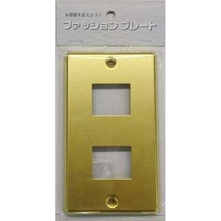 スイッチプレート 真鍮 2個口用 HS-UC02