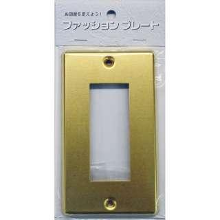 スイッチプレート 真鍮 3個口用 HS-UC03