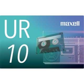 オーディオカセットテープ10分1巻 UR-10N
