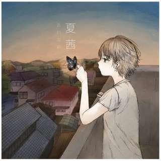 古川由彩/ 夏茜 【CD】