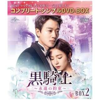 黒騎士~永遠の約束~ BOX2 <コンプリート・シンプルDVD-BOX5,000円シリーズ> 【DVD】