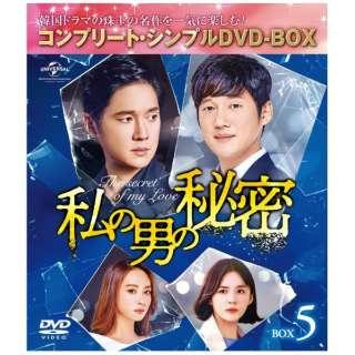 私の男の秘密 BOX5 <コンプリート・シンプルDVD-BOX5,000円シリーズ> 【DVD】