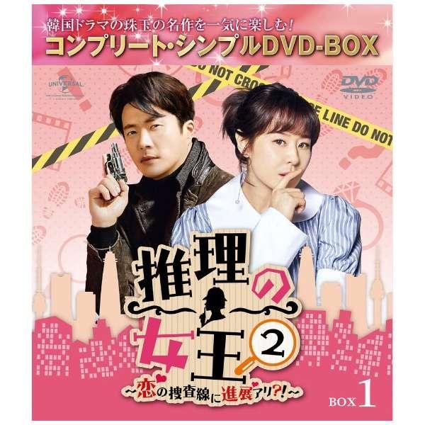 推理の女王2~恋の捜査線に進展アリ?!~ BOX1 <コンプリート ...