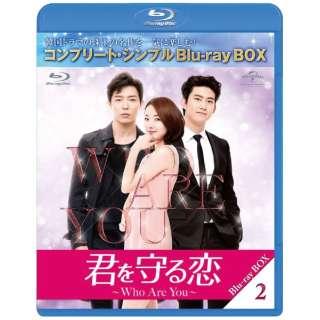 君を守る恋~Who Are You~ BD-BOX2 <コンプリート・シンプルBD-BOX6,000円シリーズ> 【ブルーレイ】
